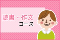 読書・作文コース